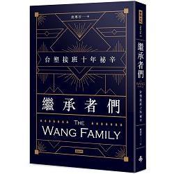 繼承者們:台塑接班十年秘辛=The Wang Family