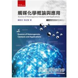 觸媒化學概論與應用 = Essence of heterogenous catalysis and applications