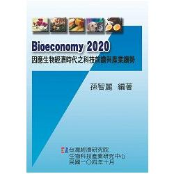 Bioeconomy 2020:因應生物經濟時代之科技前瞻與產業趨勢