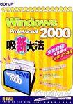 WINDOWS 2000 PROFESSIONAL吸新大法