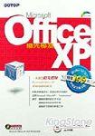 MICROSOFT OFFICE XP搶先秘笈