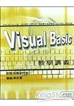 VISUAL BASIC教學講義