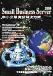 SMALL BUSINESS SERVER 2000中小企業資訊解