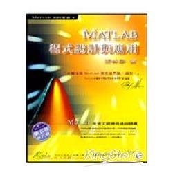 MATLAB程式設計與應用