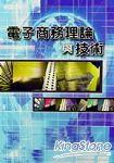 電子商務理論與技術