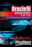 Oracle9i實務管理講座-系統核心篇