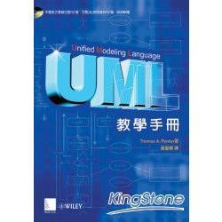 UML教學手冊