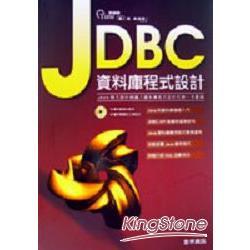 JDBC資料庫程式設計1CD