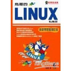 鳥哥的Linux私房菜-基礎學習篇增訂版