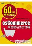 osCommerce購物網站架設實戰