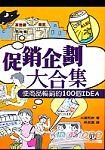 企劃大合集-使 暢銷的100個IDEA
