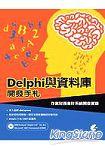 Delphi與資料庫開發手札:存貨財務會計系統