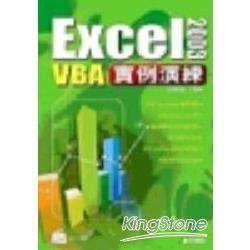 Excel 2003 VBA實例演練 /