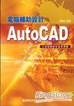 AutoCAD電腦輔助 ~工程製圖與彩色表現