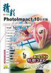 精彩PhotoImpact 10中文版