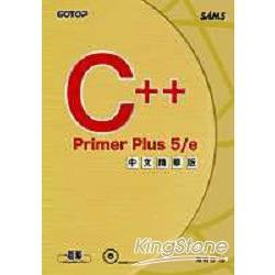 C++ Primer Plus 5/e中文精華版(附原始程式碼及範例檔)