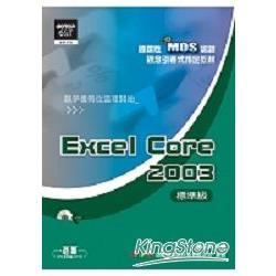國際性MOS認證觀念引導式指定教材Excel Core 2003(標準級)(附光碟)
