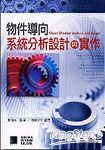 物件導向系統分析、 與實作~Object Orle