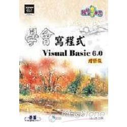 學會寫程式VisualBasic 6.0(增修版)(附光碟)