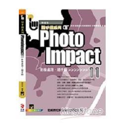 PhotoImpact 11影像處理隨手翻