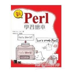 新Perl學習繪本