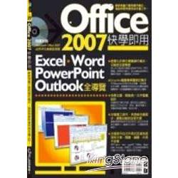 Office 2007快學即用:Excel、Word、PowerPoint、Outlook 全導覽