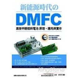 新能源時代之DMFC直接甲醇燃料電池原理、