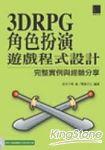 3DRPG角色扮演遊戲程式 ~~完整實例與