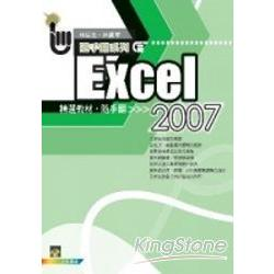 Excel 2007精選教材隨手翻