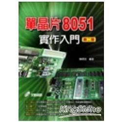 單晶片8051實作入門第二版