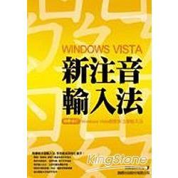 Windows Vista新注音輸入法