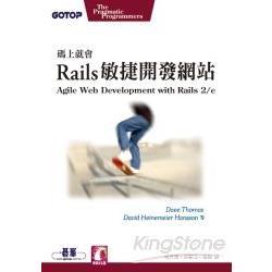 碼上就會:Rails敏捷開發網站