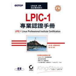 LPIC-1專業認證手冊