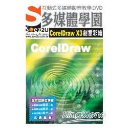 SOEZ2u多媒體學園--CorelDraw X3 創意彩