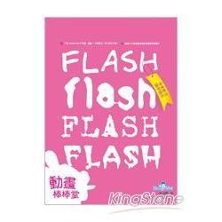 FLASH動畫棒棒堂-商業範例隨學隨用