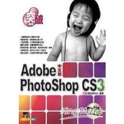 突破 PhotoShop CS3 中文版