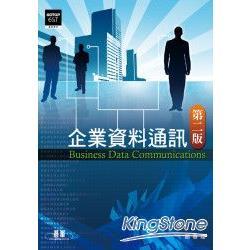 企業資料通訊(第二版)