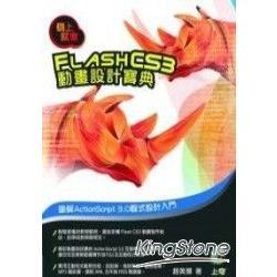 碼上就會-Flash CS3動畫設計寶典