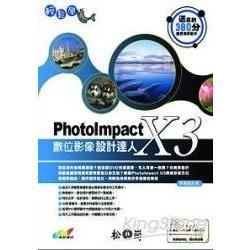 輕鬆學PhotoImpact X3數位影像設計達人