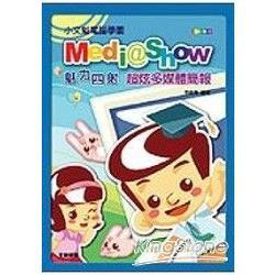 小文魁電腦學園:魅力四射Medi@Show超炫