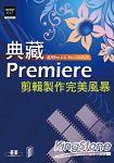 典藏Premiere剪輯製作完美風暴(適用Pro CS3、Pro 2.0)
