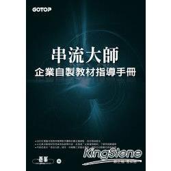 串流大師:企業自製教材指導手冊(附完整範例檔光碟)