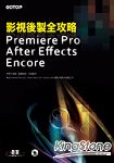 影視後製全攻略:Premiere Pro/After Effects/Encore(附光碟)