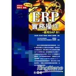 ERP實務操作-使用SAP B1