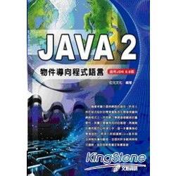 Java 2 物件導向程式語言-適用JDK6.0