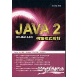 Java 2 視窗程式設計-適用JDK 6.0