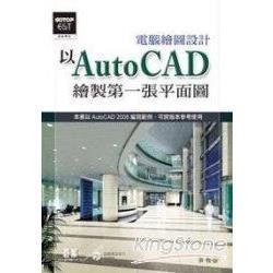 電腦繪圖設計:以AutoCAD繪製第一張平面圖(附完整範例檔及教學影片光碟)