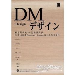 給設計師的DM型錄設計典 - 35套x280