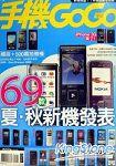 手機GOGO NO.68 2008暑假號