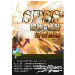 SPSS操作與統計分析實務